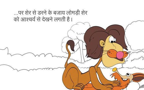 Hindi Kids Story Chatur Lomdi poster