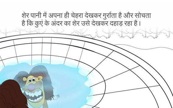 Hindi Kids Story Chatur Lomdi screenshot 1