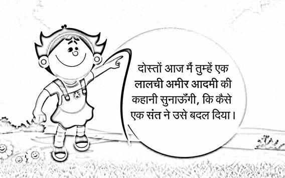 Hindi Kids Story Chamtkari Katora poster