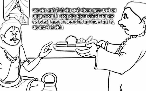 Hindi Kids Story Chamtkari Katora screenshot 1