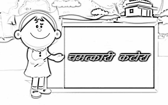 Hindi Kids Story Chamtkari Katora screenshot 2