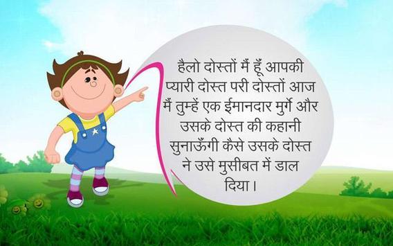Hindi Kids story Imandar Murga poster