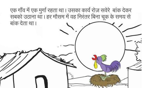 Hindi Kids story Imandar Murga screenshot 1