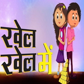 Hindi Kids Story Khel Khel Me icon