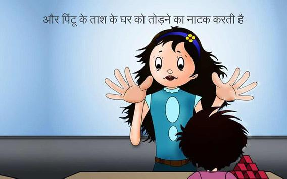 Hindi Kids Story Khel Khel Me apk screenshot