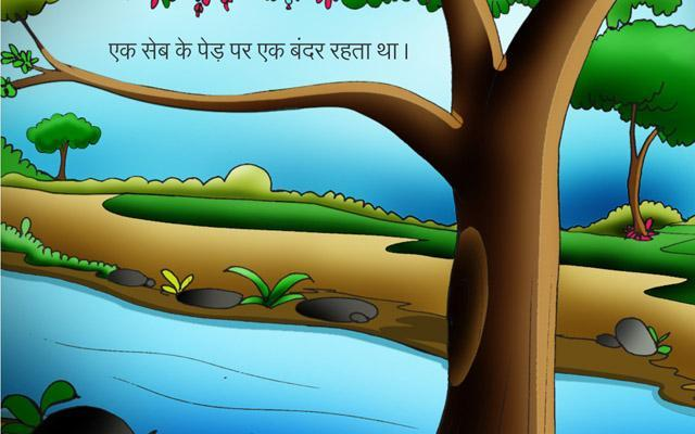 Hindi Kids Story Bandar and Magarmach for Android - APK Download