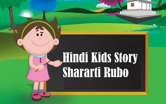 Hindi Kids Story Shararti Rubo screenshot 1