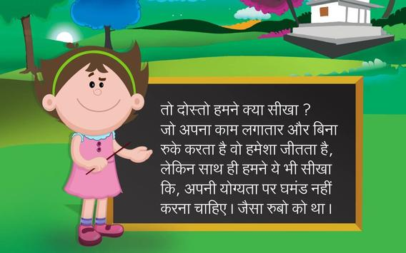 Hindi Kids Story Shararti Rubo screenshot 2