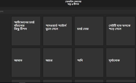 MOBILE CARE TIPS apk screenshot