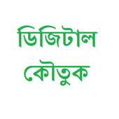 বাংলা ডিজিটাল জোকস icon