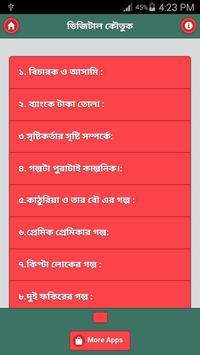 বাংলা ডিজিটাল জোকস poster