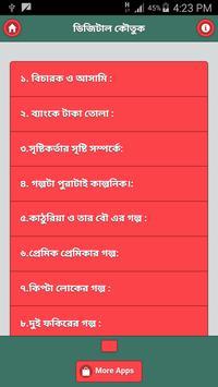 বাংলা ডিজিটাল জোকস screenshot 2