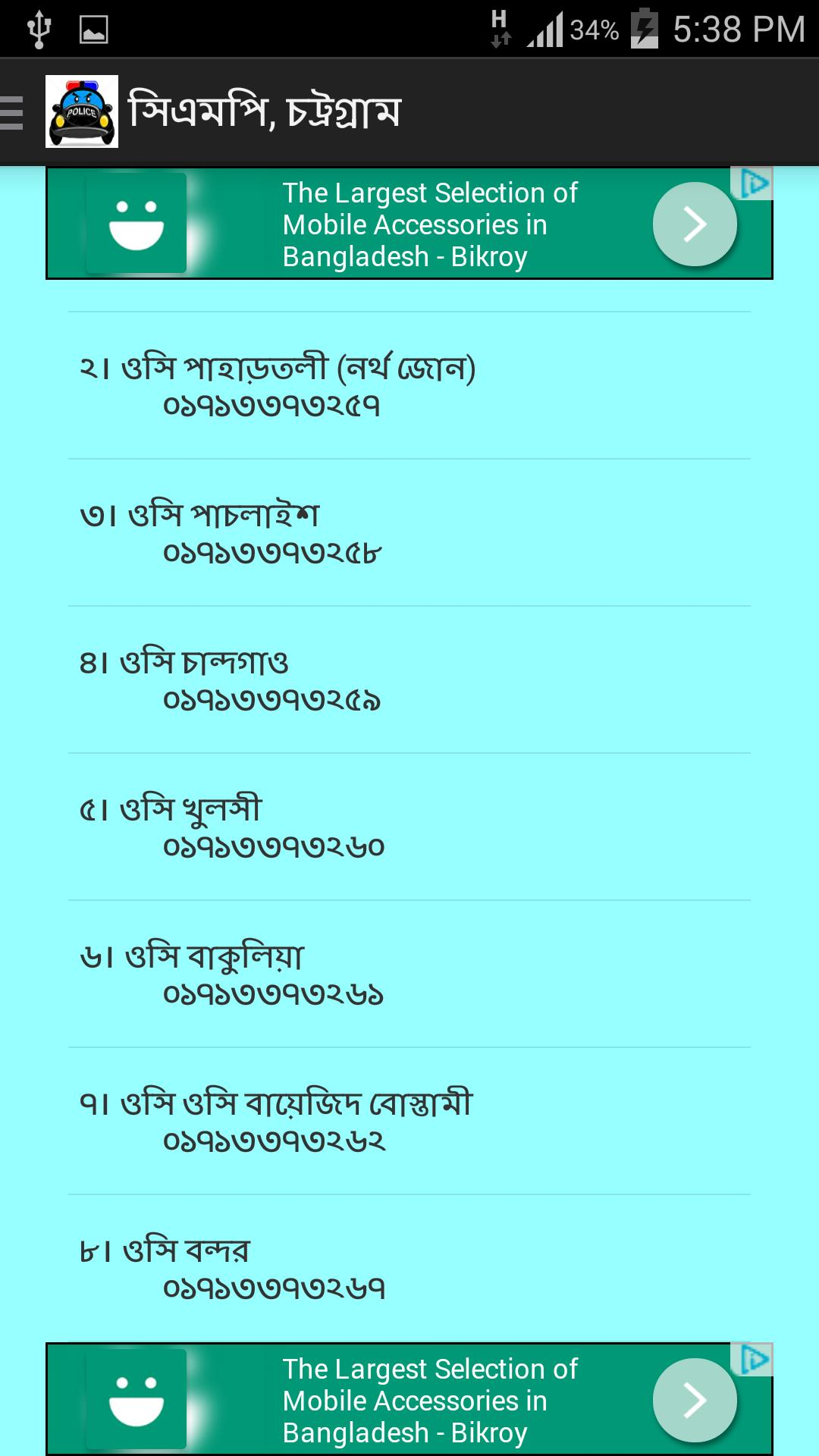 Bangladesh Police phone number for Android - APK Download