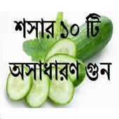শশার ১০ টি অসাদারণ গুন icon