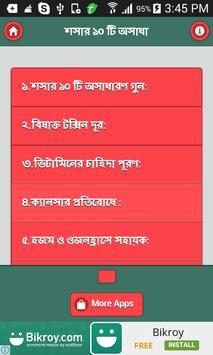 শশার ১০ টি অসাদারণ গুন poster