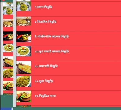 খিচুড়ির রেসিপি screenshot 1