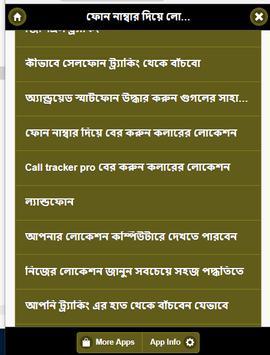 ফোন নাম্বার দিয়ে লোকেশান বের করুন screenshot 2