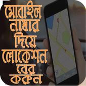 সহজেই মোবাইল নম্বর থেকে লোকেশন বের করুন icon