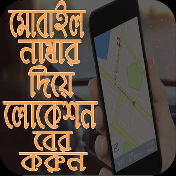 সহজেই মোবাইল নম্বর থেকে লোকেশন বের করুন screenshot 1