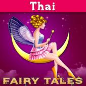 Thai Fairy Tales icon