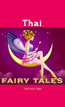 Thai Fairy Tales poster