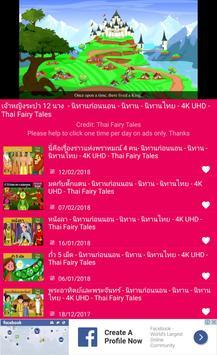 Thai Fairy Tales screenshot 7
