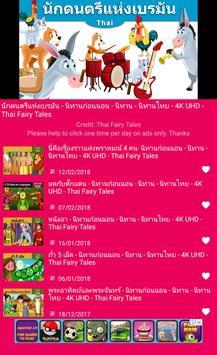 Thai Fairy Tales screenshot 5