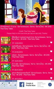 Thai Fairy Tales screenshot 6
