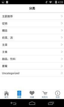 simple-fan 珍宝畈 apk screenshot