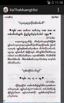 Ka Tha Mueng Hloi screenshot 4