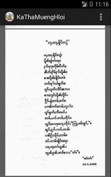 Ka Tha Mueng Hloi screenshot 1