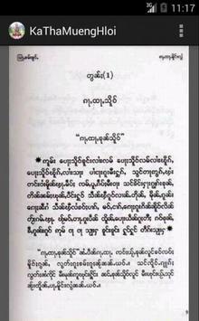 Ka Tha Mueng Hloi screenshot 2