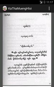 Ka Tha Mueng Hloi screenshot 3