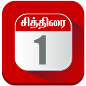 Tamil Daily Calendar icon
