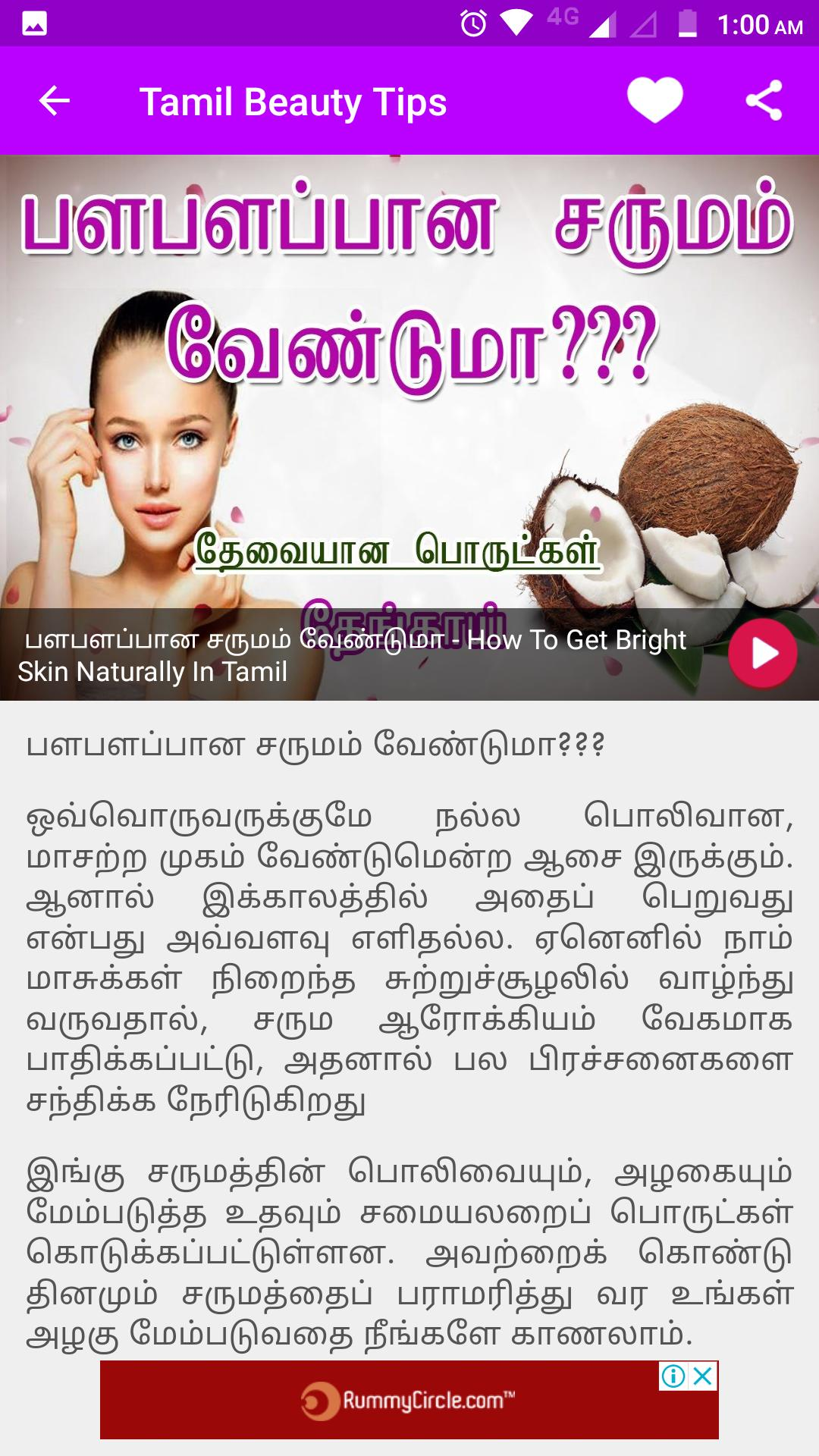 Tamil Beauty Tips For Android Apk Download