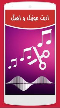 ادیت موزیک poster