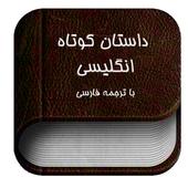 داستان کوتاه انگلیسی (با ترجمه فارسی) icon