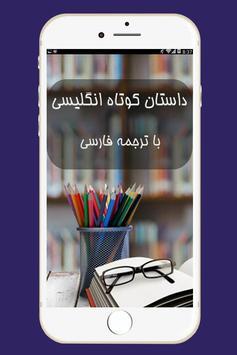 داستان کوتاه انگلیسی (با ترجمه فارسی) poster