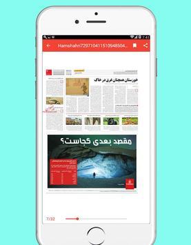 Pdf خوان همراه screenshot 3