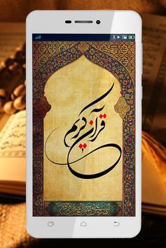 قرآن کریم جزء سی (همراه با صوت و آفلاین) poster