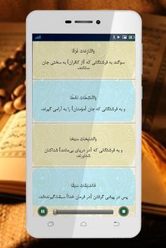 قرآن کریم جزء سی (همراه با صوت و آفلاین) apk screenshot
