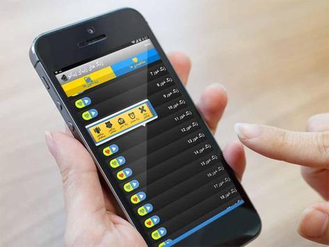 زنگ های زیبای پیانو apk screenshot