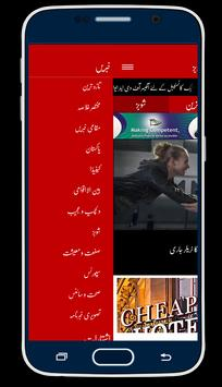 UrduTimes - Latest Urdu News poster