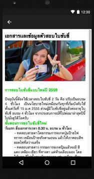 สอบใบขับขี่2559 DivingLicence poster
