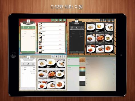 SmartMenu Store - Self Ordering apk screenshot