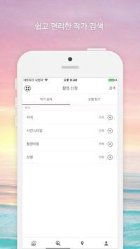 스냅라이프 apk screenshot