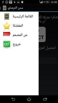 كتاب سنن الترمذي apk screenshot