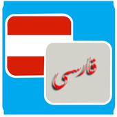 ترجمه فارسی به اتریش icon