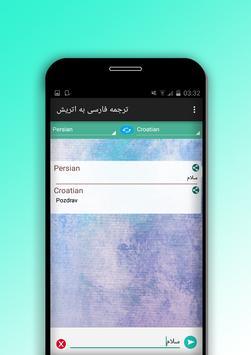 ترجمه فارسی به اتریش screenshot 3