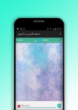 ترجمه فارسی به اتریش poster